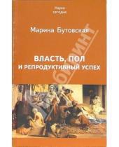 Картинка к книге Львовна Марина Бутовская - Власть, пол и репродуктивный успех