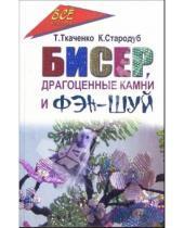Картинка к книге Александровна Татьяна Ткаченко - Бисер, драгоценные камни и Фэн-шуй