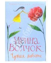 Картинка к книге Ирина Волчок - Чужая невеста