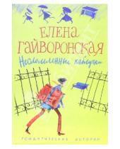 Картинка к книге Михайловна Елена Гайворонская - Несломленные каблучки