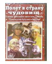 Картинка к книге Владимир Бычков - Полет в страну чудовищ. Кинофильм