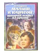 Картинка к книге Маргарита Микаэлян Валентин, Плучек - Малыш и Карлсон, который живет на крыше. Кинофильм