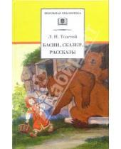 Картинка к книге Николаевич Лев Толстой - Басни, сказки, рассказы