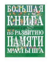 Картинка к книге Евгеньевна Инна Светлова - Большая книга заданий и упражнений по развитию памяти