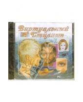 Картинка к книге Новый диск - Виртуальный стилист (CDpc)