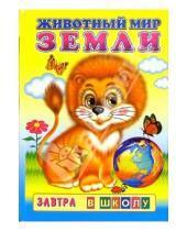 Картинка к книге Русь - Животный мир Земли: Стихи