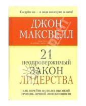 Картинка к книге Джон Максвелл - 21 неопровержимый закон лидерства