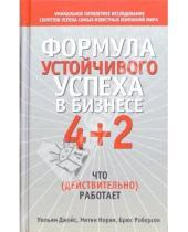 Картинка к книге Нитин Нория Брюс, Робертсон Уильям, Джойс - Формула устойчивого успеха в бизнесе 4+2