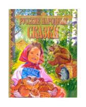 Картинка к книге Детские подарочные иллюстрированные книги - Русские народные сказки