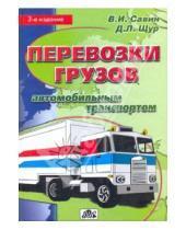 Картинка к книге В.И. Савин - Перевозки грузов автомобильным транспортом: Справочное пособие