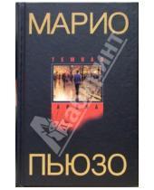 Картинка к книге Марио Пьюзо - Темная арена: Романы