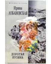 Картинка к книге Игоревна Ирина Лобановская - Дорогая кузина: Роман