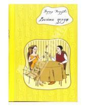 Картинка к книге Владимировна Наталья Нестерова - Выйти замуж: Роман, повесть, рассказы
