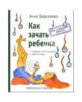 Картинка к книге Анна Берсенева - Как зачать ребенка