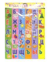 Картинка к книге Клуб 36`6 - Касса букв и слов на магнитах
