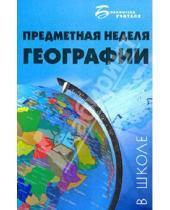 Картинка к книге В.Н. Андреева - Предметная неделя географии в школе