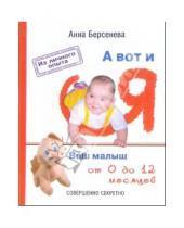Картинка к книге Анна Берсенева - А вот и я: Ваш малыш от 0 до 12 месяцев