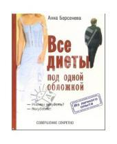 Картинка к книге Анна Берсенева - Все диеты под одной обложкой
