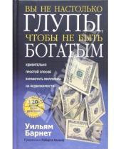 Картинка к книге Уильям Барнет - Вы не настолько глупы, чтобы не быть богатым