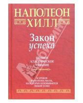 Картинка к книге Наполеон Хилл - Закон Успеха