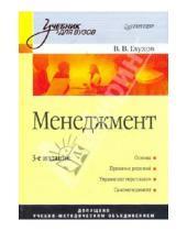 Картинка к книге Викторович Владимир Глухов - Менеджмент. Учебник для вузов: 3-е издание