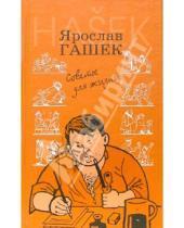 Картинка к книге Ярослав Гашек - Советы для жизни