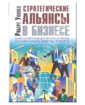 Картинка к книге Роберт Уоллес - Стратегические альянсы в бизнесе. Технологии построения долгострочных партнерских отношений