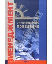 Картинка к книге Менеджмент - Организационное поведение. Хрестоматия: Учебное пособие