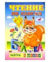 Картинка к книге Русь - Чтение по слогам