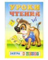 Картинка к книге Русь - Уроки чтения