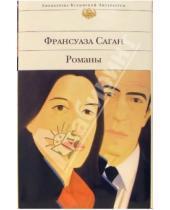 Картинка к книге Франсуаза Саган - Романы: эссе, романы
