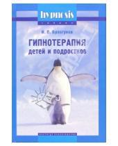 Картинка к книге Павлович Игорь Брязгунов - Гипнотерапия детей и подростков