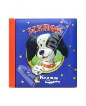 Картинка к книге Картонки - Щенок/Книжка под подушку
