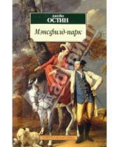Картинка к книге Джейн Остин - Мэнсфилд-парк: Роман