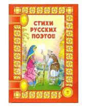 Картинка к книге Литера - Стихи русских поэтов