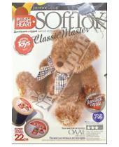Картинка к книге Фантазер - Мягкая игрушка: Медведь Олле