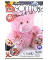 Картинка к книге Фантазер - Мягкая игрушка: Свинка розовая