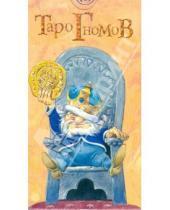 Картинка к книге Антонио Лупателли Пиетро, Аллиего - Таро Гномов