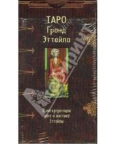 Картинка к книге Карты Таро - Таро Гранд Эттейла (карты + руководство)
