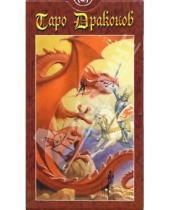 Картинка к книге Манфреди Коральдо - Таро Драконов