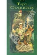 Картинка к книге Карты Таро - Таро Друидов