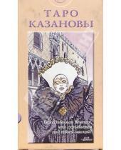 Картинка к книге Карты Таро - Таро Казановы (руководство + карты)