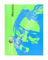 Картинка к книге Маркович Андрей Максимов - Найти Иисуса: Роман