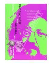Картинка к книге Маркович Андрей Максимов - Искусство заниматься любовью, или учебник для Дон-Жуана