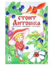 Картинка к книге Книжки на картоне (большие) - Стоит Антошка