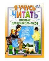 Картинка к книге Леонидовна Инна Бельская - Я учусь читать. Пособие для  дошкольников