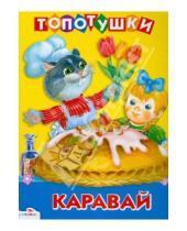 Картинка к книге Топотушки - Каравай