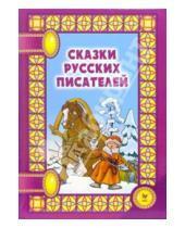 Картинка к книге Литера - Сказки русских писателей. Сказки на ночь