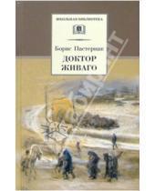 Картинка к книге Леонидович Борис Пастернак - Доктор Живаго