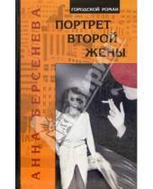 Картинка к книге Анна Берсенева - Портрет второй жены